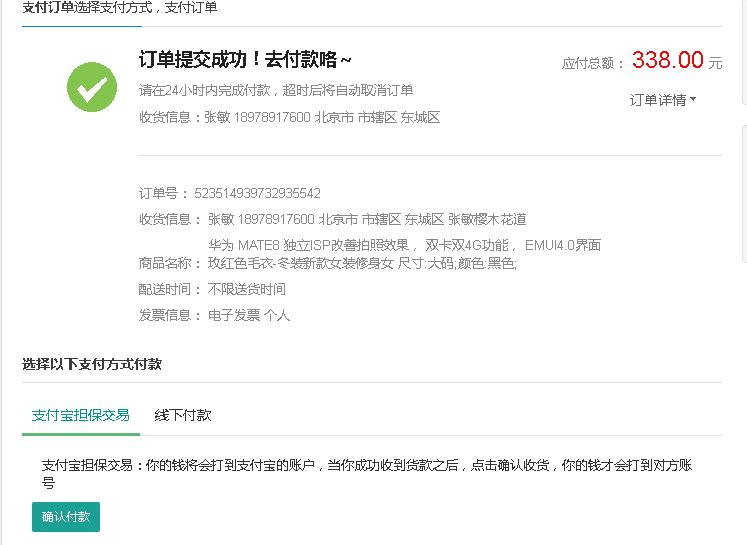 新的订单界面.png
