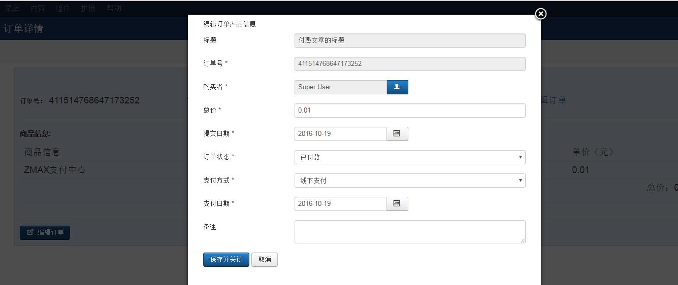 订单管理2.png
