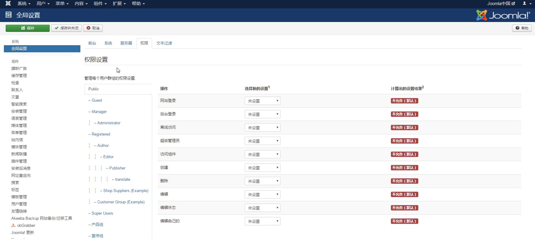 Joomla权限控制-全局设置截图.png