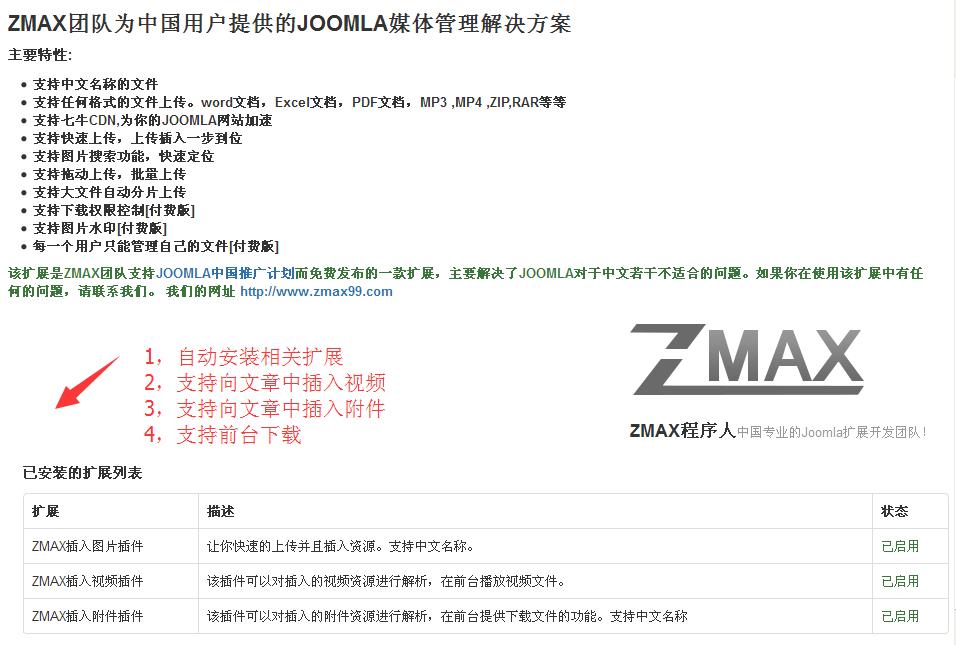 ZMAX媒体管理v424版本的最新功能.png