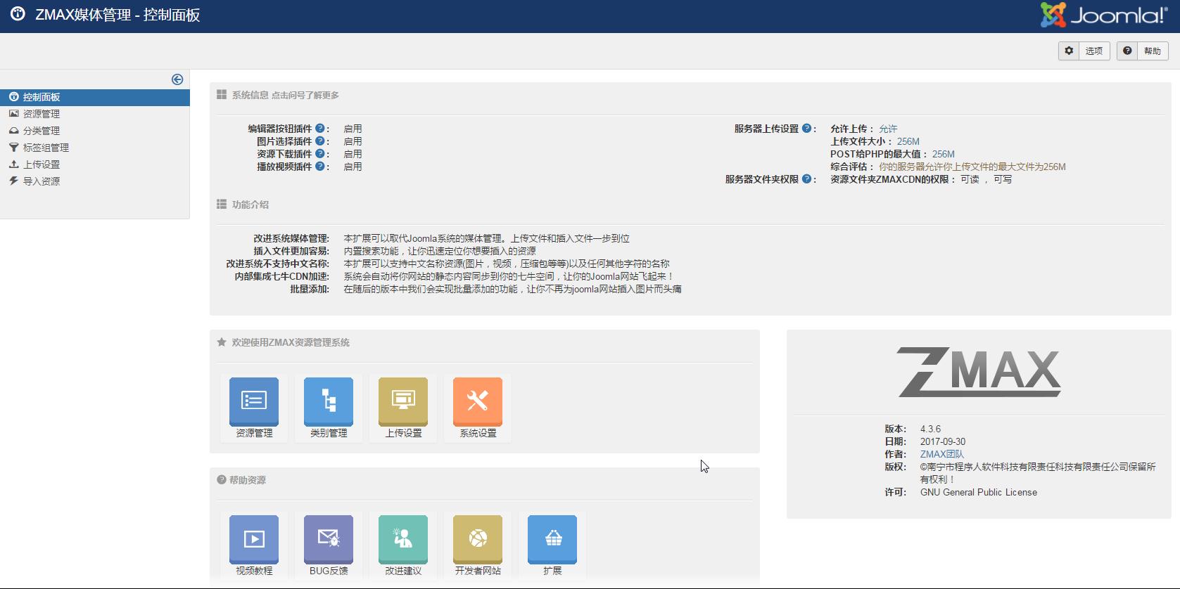 joomla媒体管理组件后台控制界面.png
