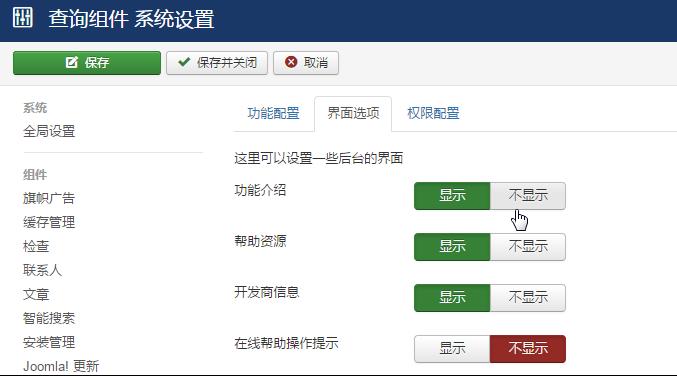 joomla查询组件后台配置.png