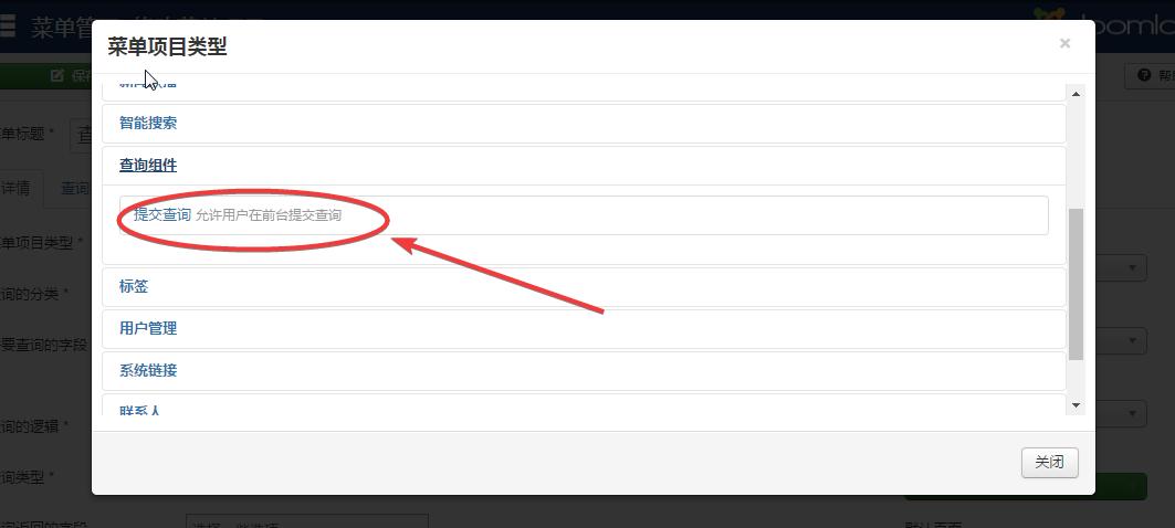 joomla查询组件菜单类型.png