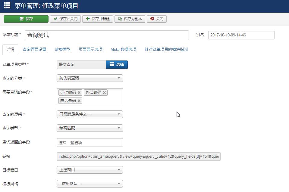 joomla查询组件菜单项配置.png